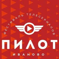 Новые сериалы Клима Шипенко, Авдотьи Смирновой и Бориса Хлебникова представят на фестивале «Пилот»