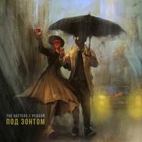 The Hatters и Рудбой устроили романтическую прогулку «Под дождем» (Слушать)