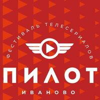 Фестиваль «Пилот» в Иваново перенесен из-за пандемии
