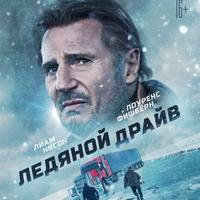 Рецензия на фильм «Ледяной драйв»: Чудеса на виражах с Лиамом Нисоном