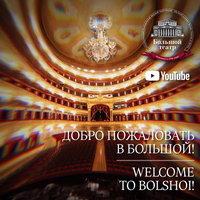 «Большой театр» приглашает на виртуальную экскурсию (Видео)