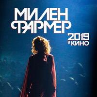 Концерт Милен Фармер покажет Первый канал к ее юбилею