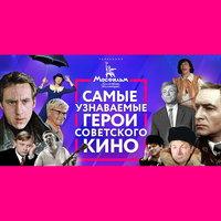 Шурик и Штирлиц стали самыми узнаваемыми героями советского кино