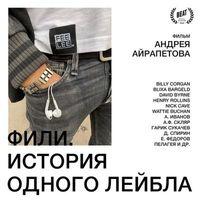 Рецензия: документальный фильм «Фили. История одного лейбла»