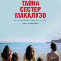 Рецензия на фильм «Тайна сестёр Макалузо»: Итальянский ответ «Мустангу»