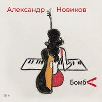 Александр Новиков выпустил «Бомбу» (Слушать)