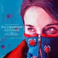 Рецензия на фильм «Разжимая кулаки»: Теснота кавказских гор
