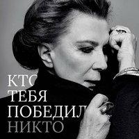 Документальный фильм Любови Аркус об Алле Демидовой выходит к юбилею актрисы
