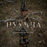Рецензия на фильм «Нуучча»: Вдумчивое созерцание якутского быта