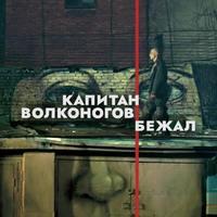 Рецензия на фильм «Капитан Волконогов бежал»: Потому и страшно