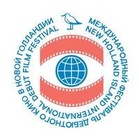 Фестиваль дебютного кино в Новой Голландии объявил программу и состав жюри