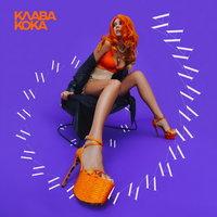 Клава Кока выпустила гимн современной свободной девушки из больницы (Слушать)