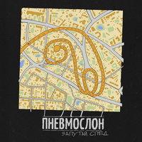 «Пневмослон» записали альбом для чайника со свистком и кнопочного телефона