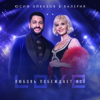 Юсиф Эйвазов и Валерия посвятили свой новый сингл Анне Нетребко (Видео)