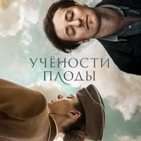 Рецензия на фильм «Учености плоды»: Нашего Пушкина собе присобачили