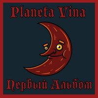 Рецензия: Planeta Vina - «Первый альбом»