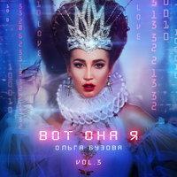 Рецензия: Ольга Бузова - «Вот она я»