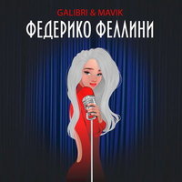 Музыкальные чарты за 41 неделю: лидируют Galibri&Mavik, Jony&The Limba, Егор Крид и другие