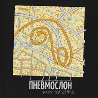 «Пневмослон» выступит в Москве позже