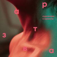 Рецензия: «Сурганова и оркестр» - «Завтра»