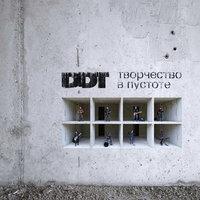 «ДДТ» оставили в «Творчестве в пустоте» только остросоциальные песни (Слушать)