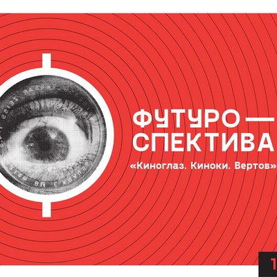 постер ретроспективы
