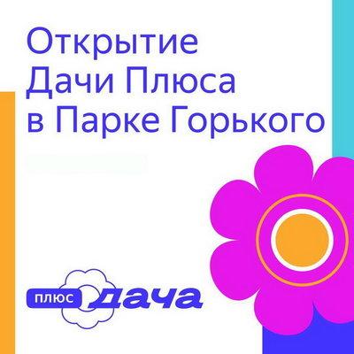 предоставлено пресс-службой Яндекса