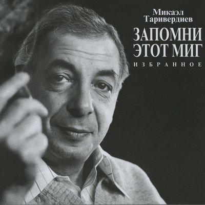 обложка альбома