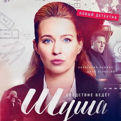 постер к сериалу